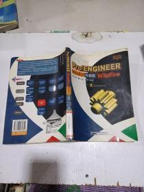Pro/ENGINEER Wildfire虚拟设计与装配
