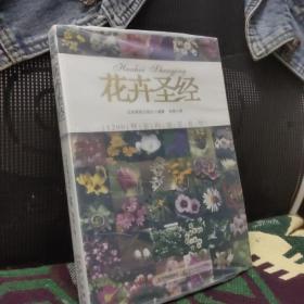 花卉圣经:1200种室内观赏植物