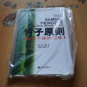 竹子原则:果实下面的根基