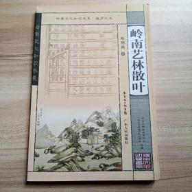 蕴庐文萃:岭南艺术林散叶(库存  1)