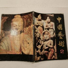 中国艺术2(大16开)平装本