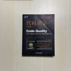 代码质量(注释版)