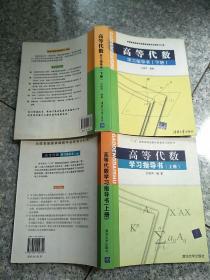 高等代数学习指导书(上下册)  原版二手内页有点笔记不影响阅读
