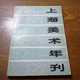 1981年上海美术年刊