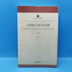 上海犹太人社会生活史(上海辞书出版社)