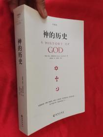 神的历史(珍藏版) 16开