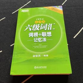 新东方·六级词汇词根+联想记忆法
