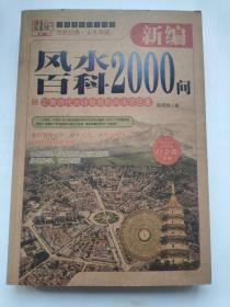 新编风水百科2000问