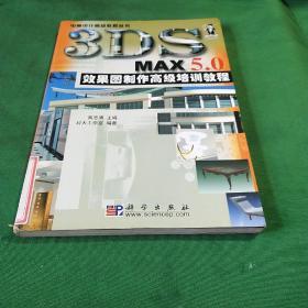 3DS MAX 5.0 效果图制作高级培训教程