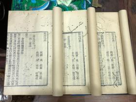 线装古籍,清刻本艺海珠尘《唐史论段》上中下三卷三册全