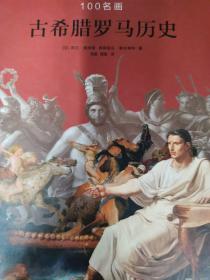 100名画:古希腊罗马历史