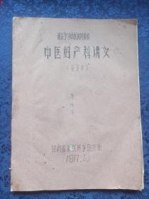 中医妇产科讲义 普及本  油印本
