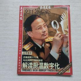 2 东方美食 烹饪艺术家 2008年7月