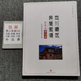 四川藏区民居图谱~甘孜州康北卷
