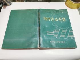 蜗杆传动手册(正版现货,内页干净完整,