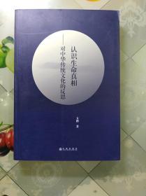 认识生命真相——对中华传统文化的反思(16开)