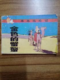 亭亭历险记——金色的蟹螯