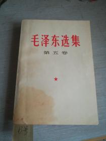 毛泽东选集第五卷(13号)