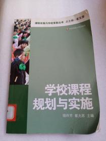 学校课程规划与实施