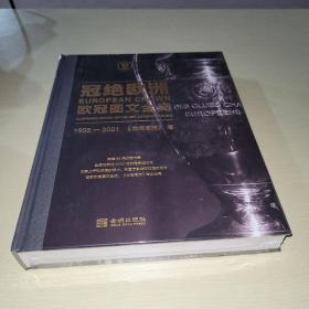 冠绝欧洲:欧冠图文全史(66周年纪念版,精装)