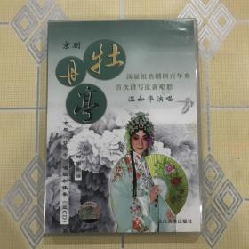 京剧:《牡丹亭》——温如华演唱(唱腔+伴奏 2CD)【内附曲谱册。极为难得的收藏!】