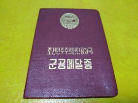 朝鲜军功章证 군공메달증
