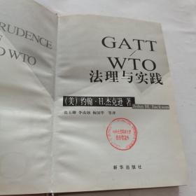 GATT/WTO法理与实践  精装