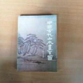 中国古代山水画百图