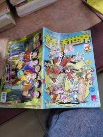 童话世界 2007 5