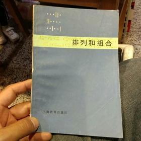 【1978年版本】排列和组合   翟宗荫  上海教育出版社