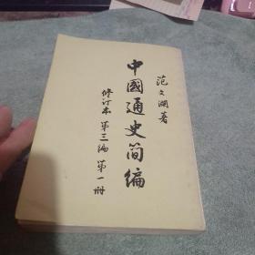 中国通史简编   第三编1