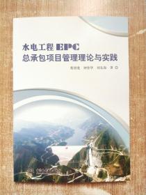 水电工程EPC总承包项目管理理论与实践【库存书】