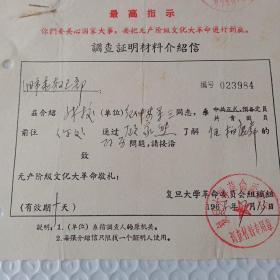 文革上海复旦大学介绍信一张!