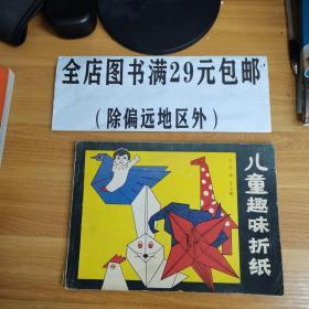 儿童趣味折纸(辽宁电视教材)