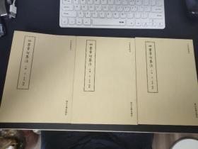 四书章句集注:傳古樓影印(全三册)