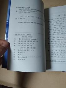金陵秋梦:国民党主要高官的最后结局(上下册)