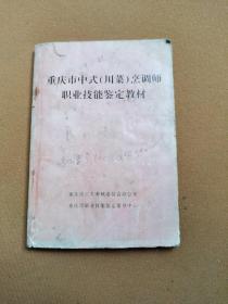 重庆市中式(川菜)烹调师职业技能鉴定教材 下册
