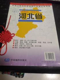 中华人民共和国省级行政单位系列图:河北省地图