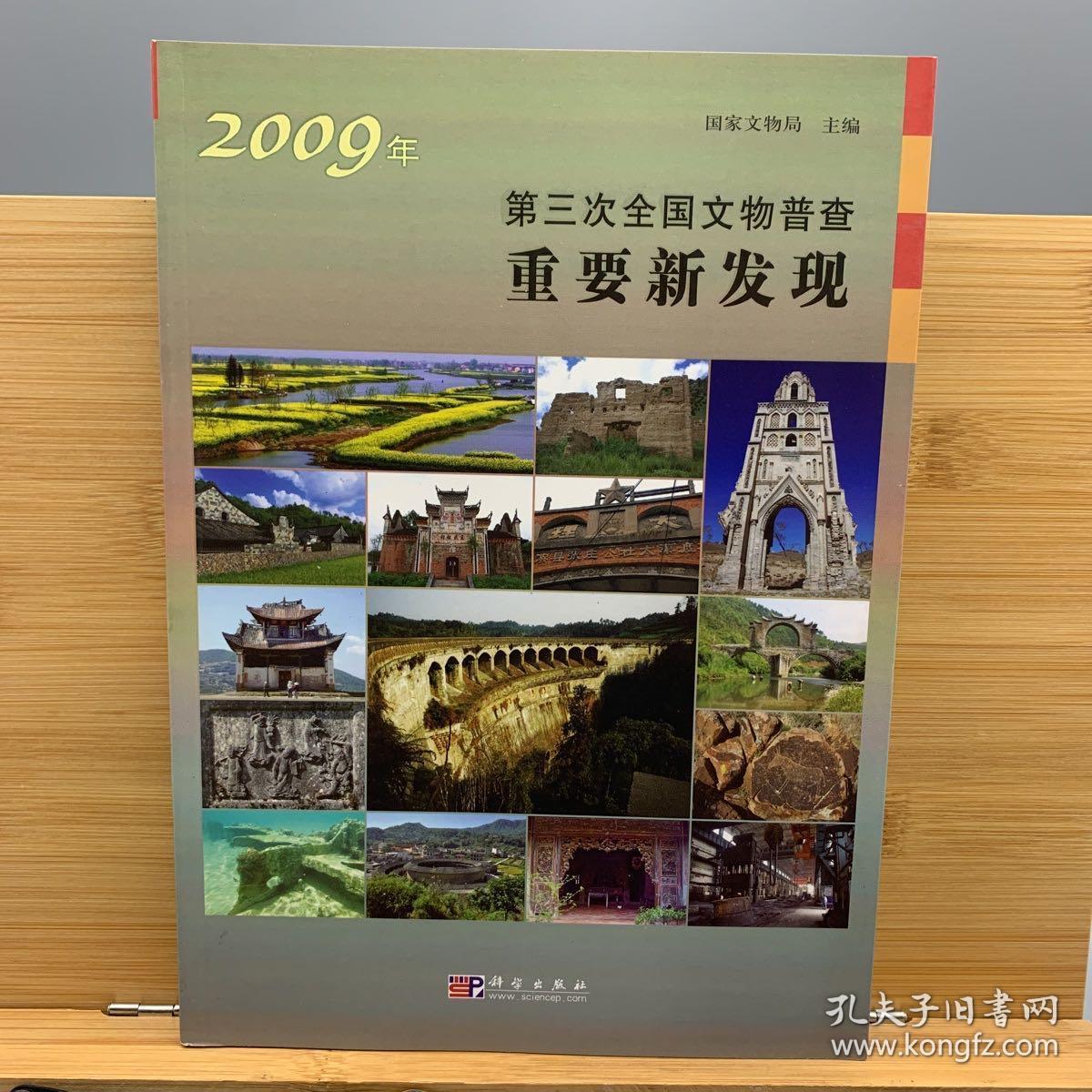 2009年第三次全国文物普查重要新发现