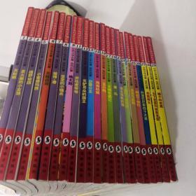 世界文学名著金色启蒙1、2、4、5、6、7、8、9、11、12、13、15、16、17、18、21、23、24、25、26、27、28、29(23册合售)