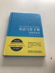英语写作手册:风格的要素(新译本)(全新有塑封)