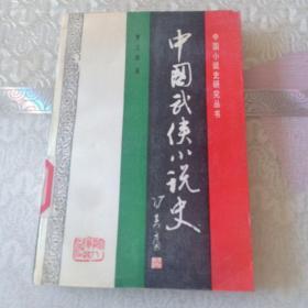 中国武侠小说史