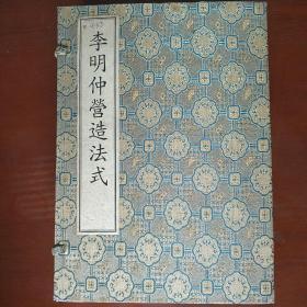 李明仲营造法式(仅印200册,绸面线装)