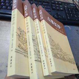 点墨长沙(全四册)