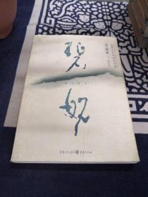碧奴(修订本):孟姜女哭长城的传说