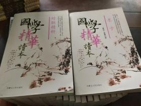 国学精华读本(二十五本合售)