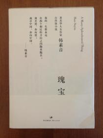 瑰宝:韩素音自传体小说(实拍书影)(2007年一版一印)