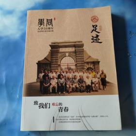 同学 足迹 入学50周年北京四中高68届4班 致我们难忘的青春