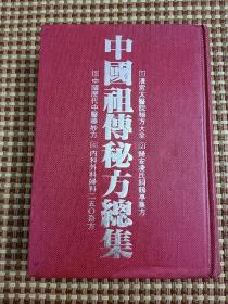 《中国祖传秘方总集》