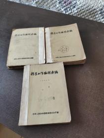 粮食工作法规汇编:1954年.1955年.1956年三册合售